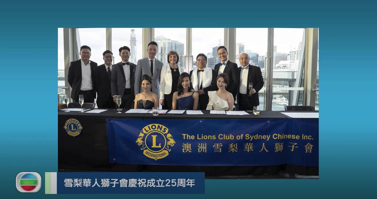 20200313 雪梨華人獅子會慶祝成立25周年:悉尼寶活市舉辦回到寶活系列活動