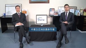 投資理財天地2021EP01: 中國及亞洲的債劵市場