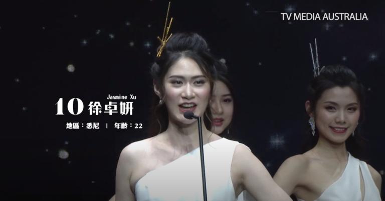 2019 澳洲華裔小姐競賽總決賽 Part 1