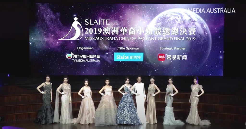 2019 澳洲華裔小姐競賽總決賽 Part 10