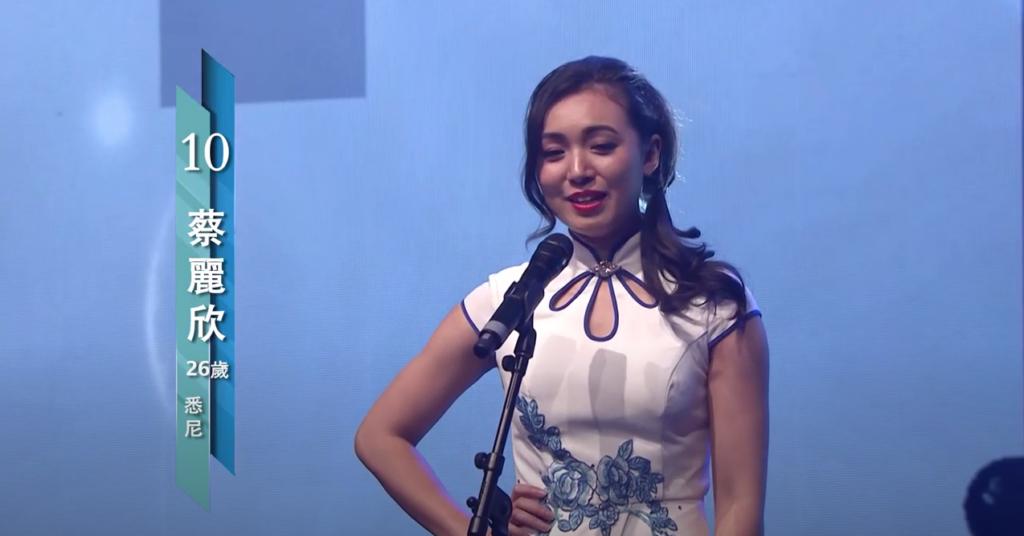 2018 澳洲華裔小姐競選總決賽 Part 2