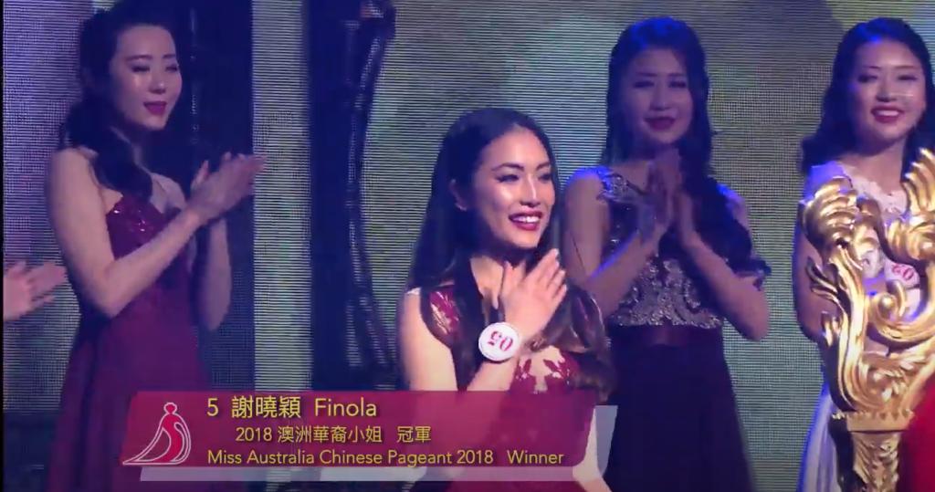 2018 澳洲華裔小姐競選總決賽 Part 8
