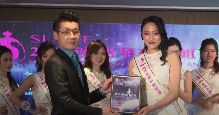 20191011 Slaite 2019 澳洲華裔小姐競選總決賽新聞發佈會 Mandarin