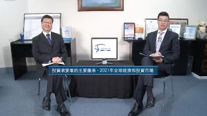 投資理財天地 2021EP05: 2021年全球經濟和投資市場