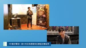 20210416 《中國好聲音》澳大利亞海選堪培拉賽區初賽結束:吳方敏畫展《光與影》將在悉尼好市圍展出