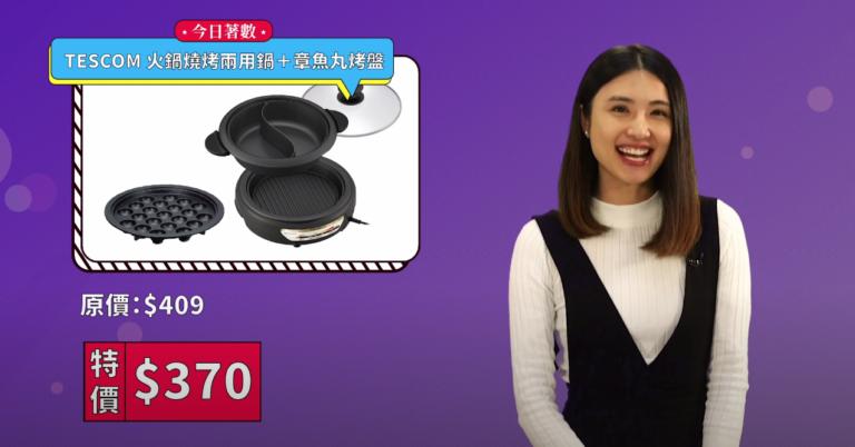 2021 著數攻略 Shopping Guide EP02: TESCOM 火鍋燒烤兩用鍋+章魚丸烤盤