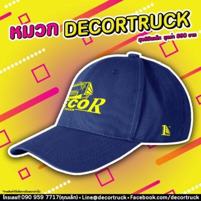 """หมวก Decortruck รุ่น """"1st GEN"""""""