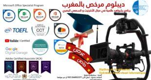 مدرسة الصحافة والإعلام و الإعلاميات بفاس