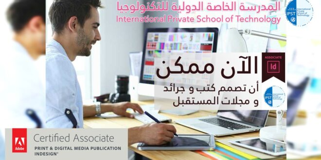 Formation Visual design using Indesign ACA Creative Cloud 2020 in FEZ MOROCCO
