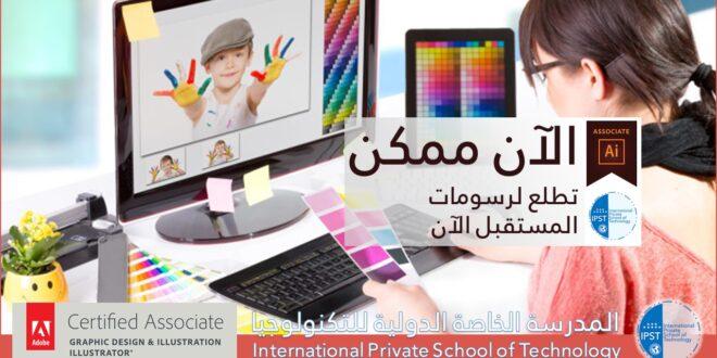 Formation Graphic Design & Illustration Using Adobe Illustrator ACA Creative Cloud 2020 in FEZ MOROCCO