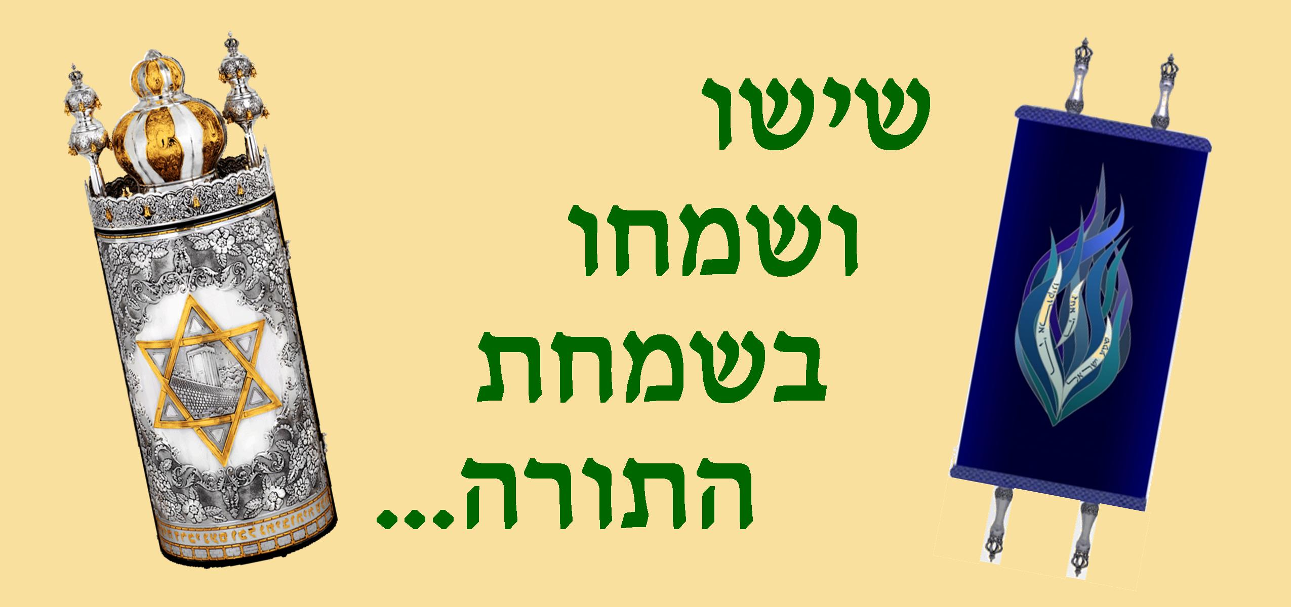 Hachnasat Sefer Torah Banner