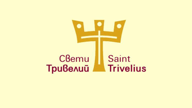 St Trivelius Institute banner