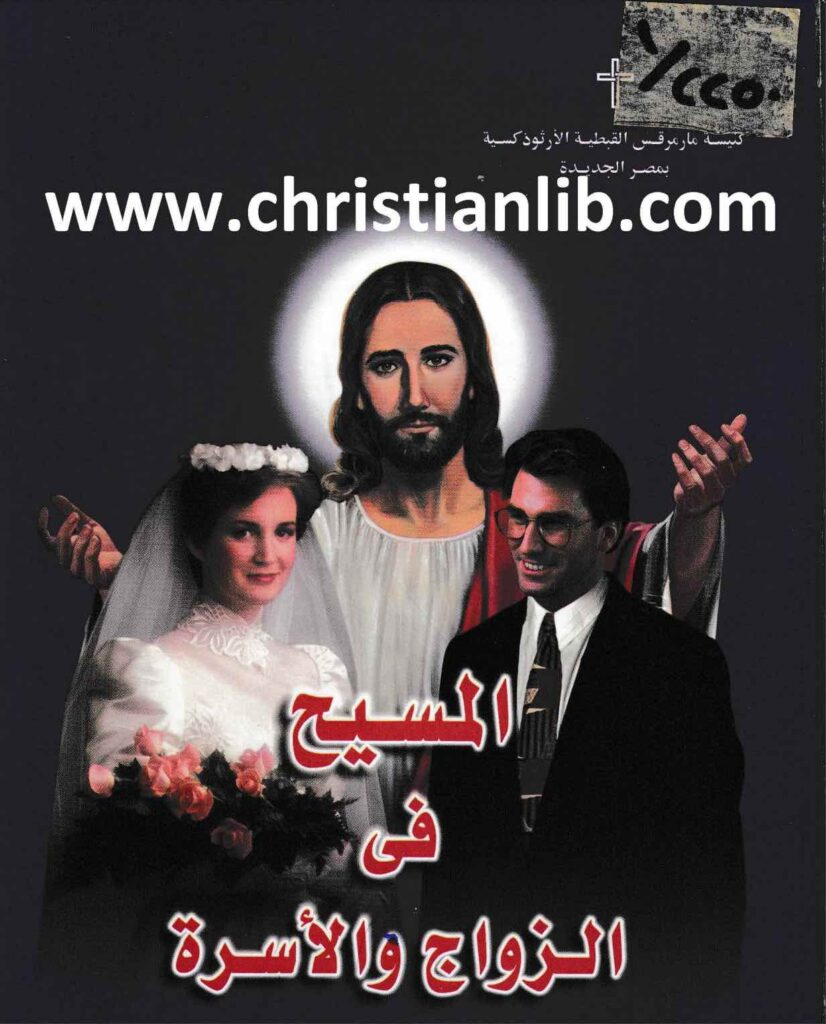 Christ in Marriage and Family