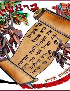 BarM Lesimchat Torah New1