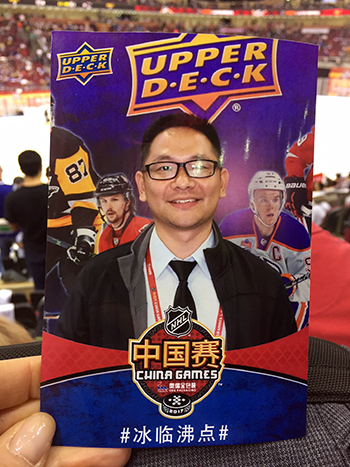 2017-Upper-Deck-NHL-China-Games-Personalized-Card-Experience-happy-fan